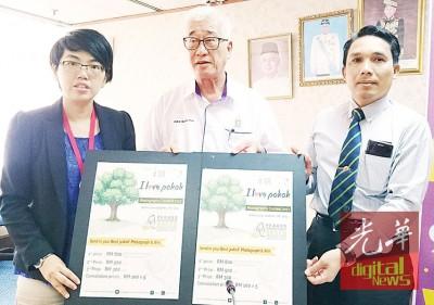 邓晓璇(左起)、彭文宝及卢斯里呼吁摄影爱好者,踊跃参与『我爱树木』摄影比赛。
