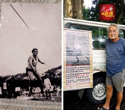 (左)黄家骝当年赛场上标枪英姿。(档案照)(右)黄家骝在那货车挂上了华文及汉语版两面横幅,引爬山客的关切。