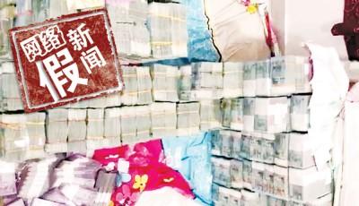视频中看到的大批50令吉100令吉假钞,但吉打及玻州巴东勿刹边境关税局证实,当局未接获任何假钞的投报。
