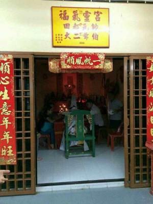 """网传张誉发在一间名为""""福气灵宫""""的庙宇问事。"""