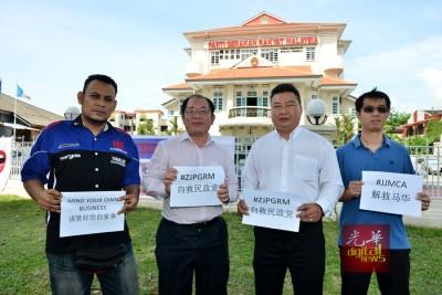 黄伟益(左2)当(左起)学兹里、吴骏强同陈劲达陪下,当民政党槟城总部前举行记者会。