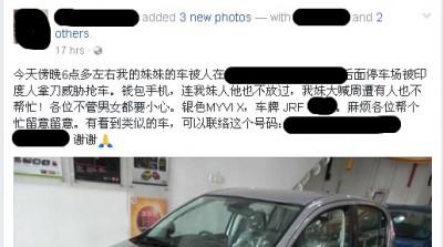 被害人家属在脸书上贴文,瞩望寻回受害人迈威轿车。