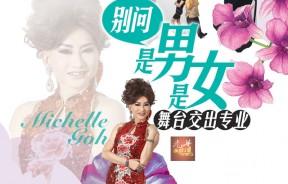 吴米雪(Michelle Goh)