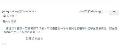 图为台医大给予黄泉安的回应讯息截图。