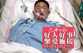 好爸爸叶宝光脑部血管爆裂,已近8天昏迷不醒,亟需10万令吉医药费用接受深切治疗。