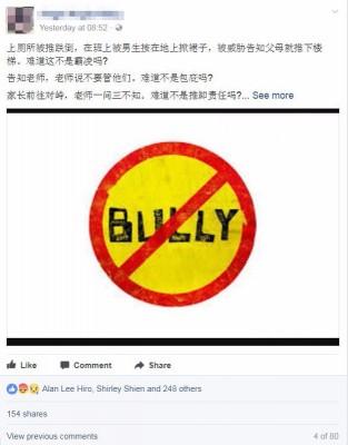 女童的妈妈在脸书控诉,幼女吃同学霸凌后可无法获得校方一个明确的交代。