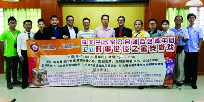 """森客家公会青年团联合21个团体7月9日办""""时事论坛之金钱游戏"""";左7为叶玟豪。"""