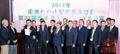 由林家曾(左起)与周怀禹主持,刘佳龙带领众理事宣誓就职。