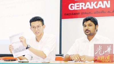 黄志毅及普文召开记者会,针对州政府批准很多高价屋业发展计划发表意见。