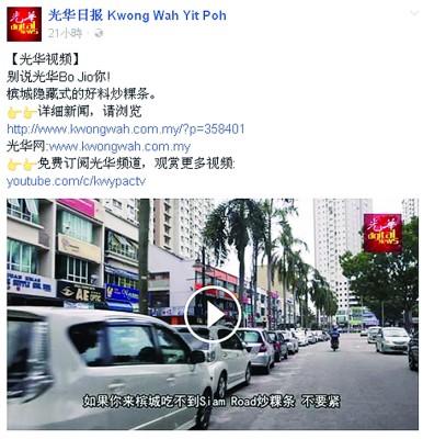 本报的『槟城隐藏式的好料炒粿条』报道,取得网民热捧。