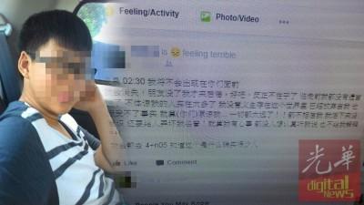 丘姓少年的脸书遗言,告知面对友人的不能原谅,所以才选择要在人前消失。
