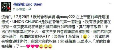孙耀威于脸书证实将以以周六被香港的呵护宁堂举办婚礼。