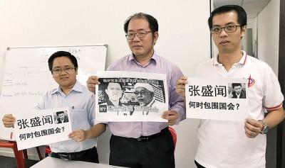(槟城14日讯)丹绒区国会议员黄伟益提醒马青总团长拿督张盛闻要兑现2年前的承诺,即在来临的国会期间带队包围国会,以阻止伊党领袖哈迪阿旺再度提呈法案。