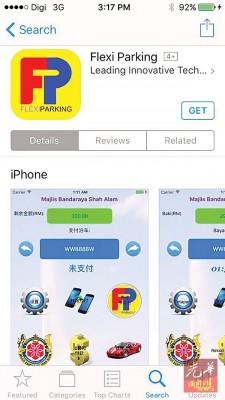 该程式可在手机商店内寻获。
