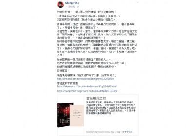 平鑫涛孙子对于琼瑶出书发表意见。