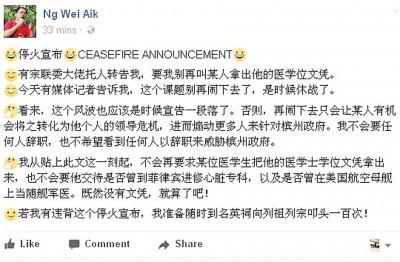 黄伟益在脸书贴文宣布「停火」,不再提「名英祠爱情巷产业」风波。