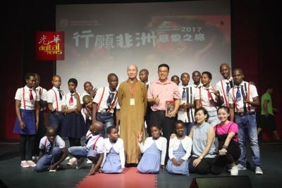 2017推行愿非洲感恩之旅东南亚巡回演出(槟城站)周了。后排中间为中心易法师及黄汉伟,前排右起呢沈诗芳同周博华。