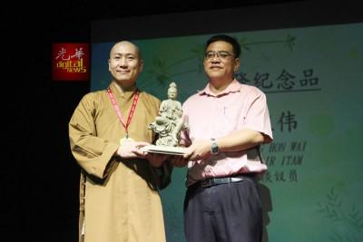 衷心易法师(左起)通告纪念品予黄汉伟。
