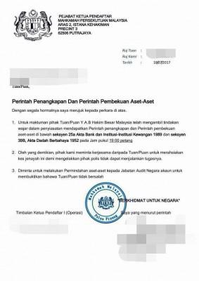 不法分子发出伪造的布城司法宫信函,来取得受害者信任。