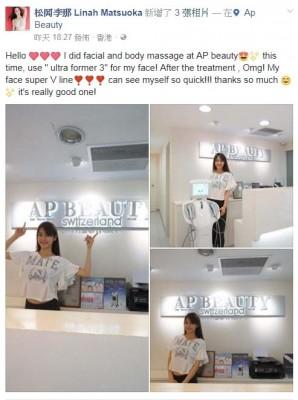松冈前几天曾在脸书自曝行踪,表示在香港做美容。