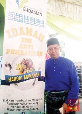 赛夫指出,E-Idaman店设立之开斋节开门户活动,倡议不浪费食物。
