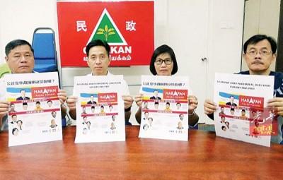 胡栋强(左2)针对槟希联领导层名单召开记者会。左起为许翔茗、陈赛珍及郭荣罗。