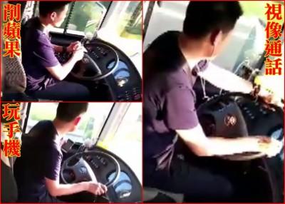 王男一边开车一边削苹果,又玩手机并与朋友视像对话,罔顾乘客安全。
