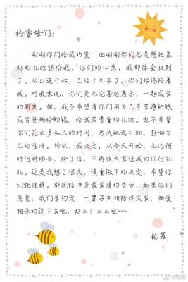 杨幂给粉丝的公开信。