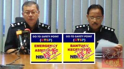 孙头程与诺哈里呼吁民众响应GTSP及VSP活动,促进警民合作,打造更安全的生活环境。(小图)民众可以在紧急时刻前往贴有GTSP贴纸的油站寻求帮助。