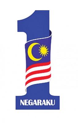 """""""一个马来西亚我之国度""""表明结合了""""一个马来西亚""""意及""""自己之国度""""移步。"""