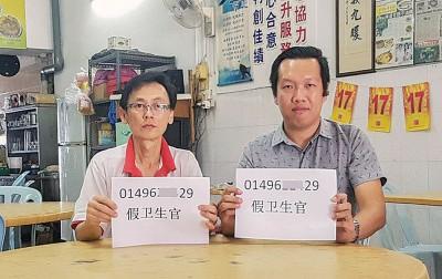 黄文标(右)与事主黄文健呼吁餐饮业者提防假冒卫生官的骗徒。
