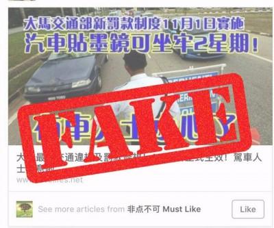 交通部长新闻秘书林钊盈促网民从自己开始,勿再转发该假新闻。