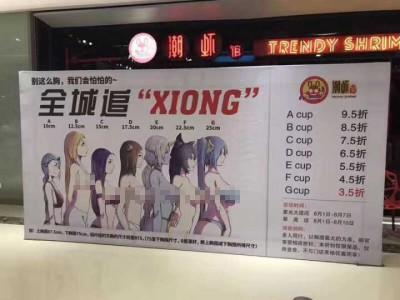 依罩杯大小打折,杭州商家遭议,官方指违广告法叫停。
