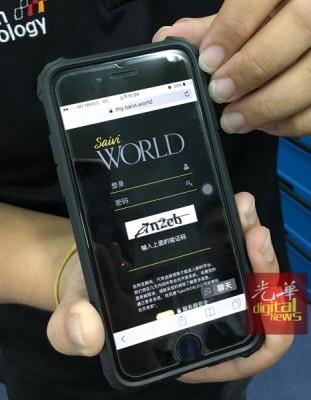 钱游戏新手法,被会员透过手机采用程序查看账号,被群众不疑有他。