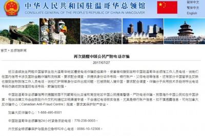 中国驻加拿大温哥华总领事馆发通报提醒留学生。