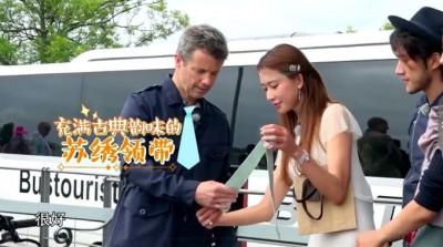 林志玲在《旅途的花样》会见丹麦王子。