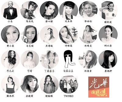 """""""811相信有爱,就有奇迹""""公益活动找来了台湾、香港、新加坡、大马的艺人参与拍摄不同的主题。"""