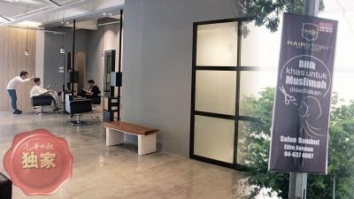 每当峇央峇鲁一带灯柱置放着Hair Story理发店的广告,坐穆斯林专用理发室做卖点。居Elite Avenue的Hair Story分店有平等中封闭式穆斯林专用房间,露天则是相似的理发柜台。