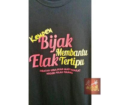 """州政府发动"""" Bijak Membantu Elak Ditipu"""" (明智捐款,避免受骗)的醒觉运动,借此呼唤民众不要受骗。"""