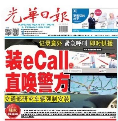 """本报6月11天已分别报道,交通部正研究车辆强制安装""""eCall""""系统。"""