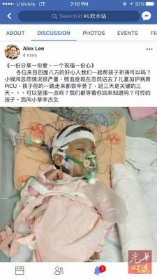 李文杰在脸书,请网民集气祈祷,出乎意料小锦光辉敌不过病魔,已故。