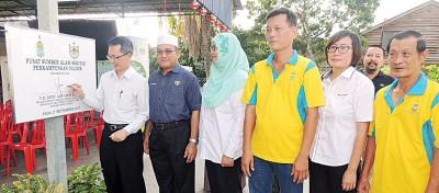华都村社委会成立资源回收中心,邀请刘子健主持启用礼。