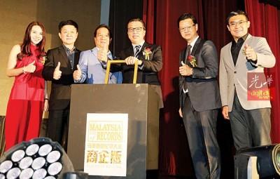 廖中莱(左4)为《马来西亚纪录大全商企版》做推介。左起黄子宁、李志亮、黄罕荣、黄枫伟及赵文耀。