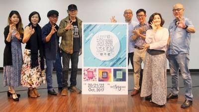 《激荡30讴歌不一味》演唱会演出歌手们同出席发布会,左起为叶巧贝、周博华、林泰宪、周金亮、陈德明、哪里梽光、友弟同张盛德。