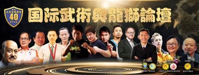 2017槟城国际武术龙狮论坛绝对是汇集马、中、新三国的武术龙狮界重量级嘉宾讲师的论坛。