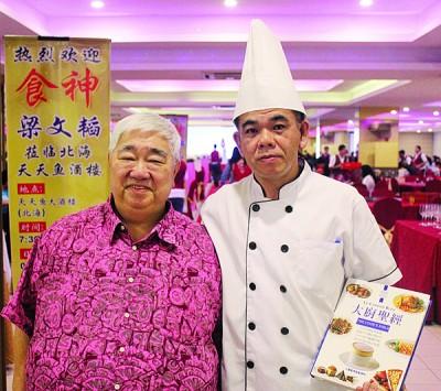 梁文韬餐后与陈财德师傅合照,同时赠送一本《大厨圣经》。