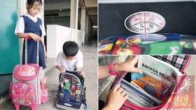 我的书包不超过5公斤重,你的呢?