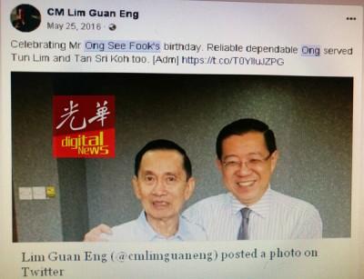 林冠英脸书显示,曾在去年5月25日为翁庆生,并肯定其对历任首长的付出。