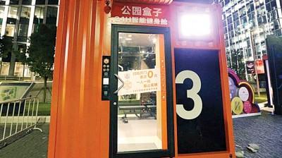 共享健身舱由货柜改造,24小时运营。