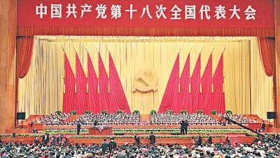 十八大采取了会议推荐的方式,为中央领导机构选人。